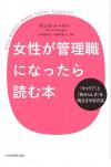 女性が管理職になったら読む本