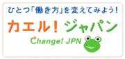 『カエル!ジャパン』ロゴマーク